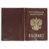 Обложка на паспорт прозрачная