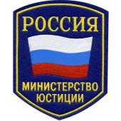 Нашивка на рукав Россия Министерство юстиции синий фон вышивка люрекс