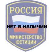 Нашивка на рукав Россия Министерство юстиции синий фон вышивка шелк