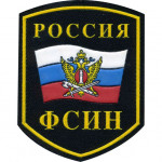 Нашивка на рукав Россия ФСИН флаг орел столб пластик