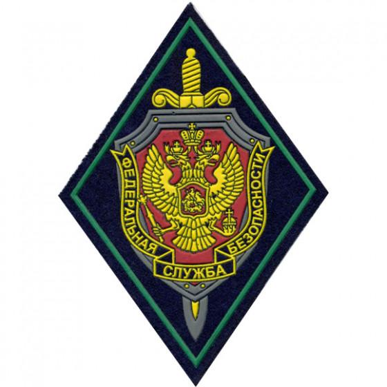 Нашивка на рукав ФСБ нового образца черный фон зеленый кант тканая