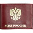 Обложка Удостоверение МВД РФ кожа