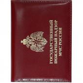 Обложка АВТО Государственный пожарный надзор МЧС России с металлической эмблемой