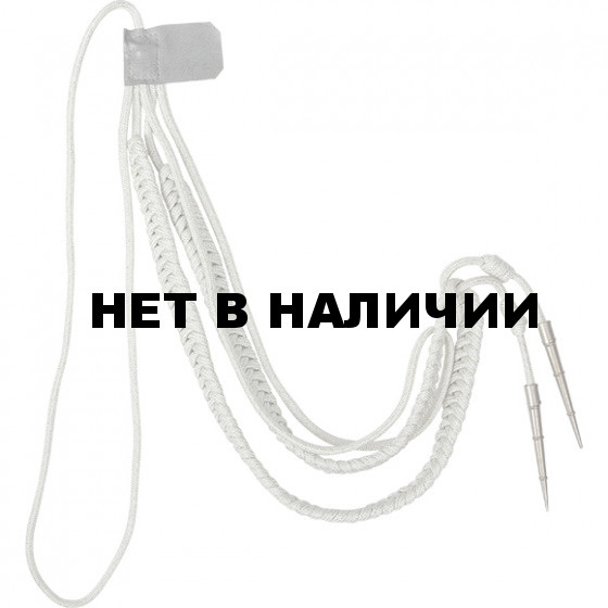 Аксельбант с 2 наконечниками белый шелк
