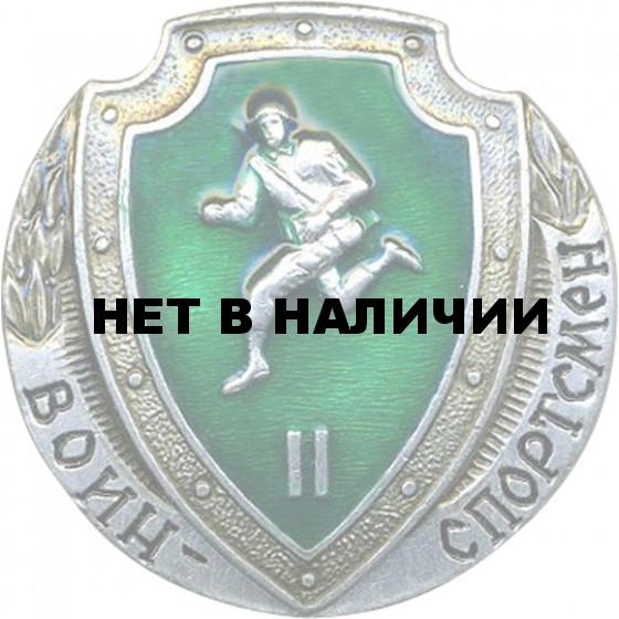 Нагрудный знак Воин - спортсмен 2 степени металл