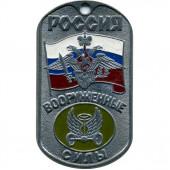 Жетон 3-17 Россия ВС Автомобильные войска металл