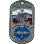 Жетон 3-18 Россия ВС ВВС металл