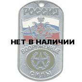 Жетон 3-9 Россия ВС Сухопутные войска металл