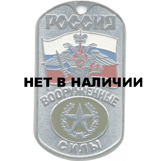 Жетон 3-8 Россия ВС Сухопутные войска красный фон металл