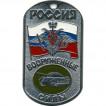 Жетон 3-15 Россия ВС Танковые войска металл