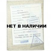 Обложка Авто Удостоверение на управление ПЕПЕЛАЦЕМ кожа