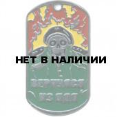 Жетон 9-21 ВЕРНУЛСЯ ИЗ АДА оливковый берет металл