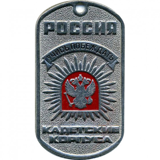 Жетон 13-8 Россия Кадетские корпуса металл