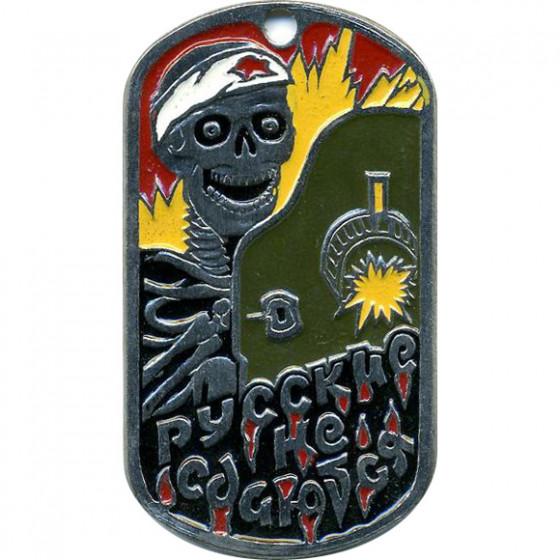 Жетон 9-30 Русские не сдаются металл