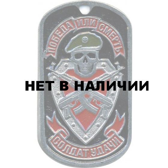 Жетон 9-25 Победа или смерть Солдат удачи зеленый берет металл