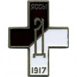 Магнит Знак генерала Дроздовского полка метал