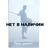 Книга А. Берман, Среди стихий