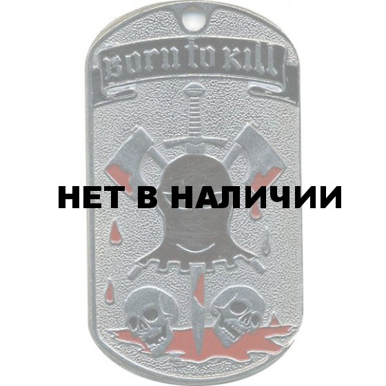 Жетон 2-21 Born to kill металл
