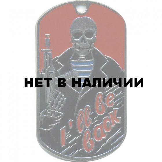 Жетон 2-26 ILL BE BACK металл