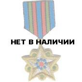 Термонаклейка -0678 Орден 1 вышивка