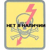 Термонаклейка -1467 Не влезай, убьёт! вышивка