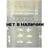 Обложка Авто Удостоверение на управление БОЕВОЙ ТЕХНИКОЙ кожа