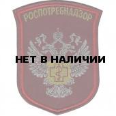 Нашивка на рукав Роспотребнадзор тканая