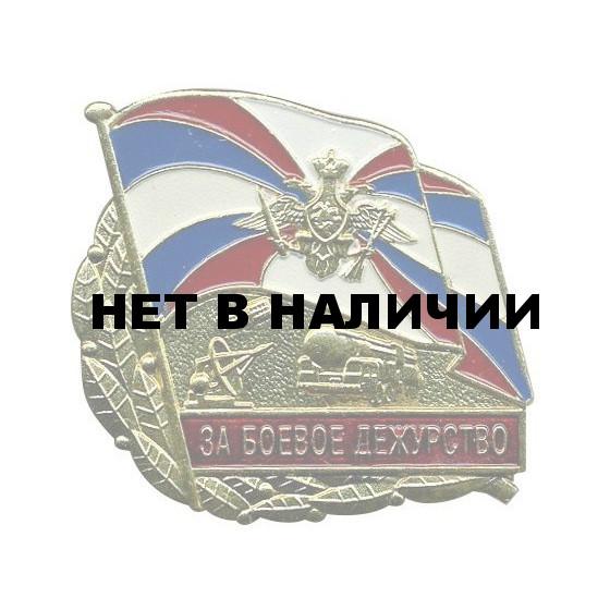 Нагрудный знак За боевое дежурство РВСН металл