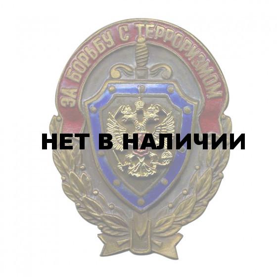 Нагрудный знак За борьбу с терроризмом металл