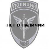 Нашивка на рукав Полиция Спецподразделения МВД России полевая вышитая