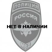 Нашивка на рукав Полиция Россия МВД полевая пластик