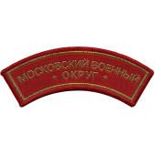 Нашивка дуга Московский военный округ красный фон тканая