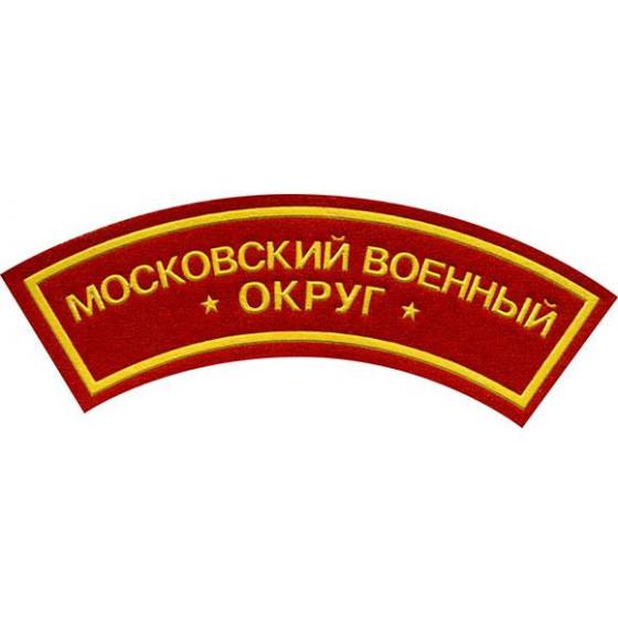 Нашивка дуга Московский военный округ красный фон пластик