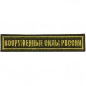 Нашивка на грудь с липучкой Вооружённые силы России 1 строка черный фон пластик