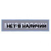 Нашивка на грудь МЧС России синий фон желтый шрифт вышивка шелк