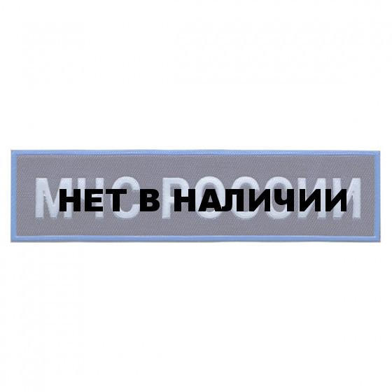 Нашивка на грудь МЧС России синий фон белый шрифт пластик