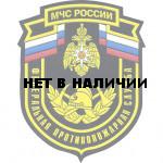 Нашивка на рукав МЧС России Федеральная противопожарная служба пластик