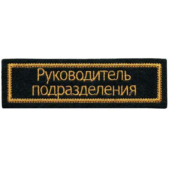 Нашивка на грудь Руководитель подразделения 2 строки вышивка шелк