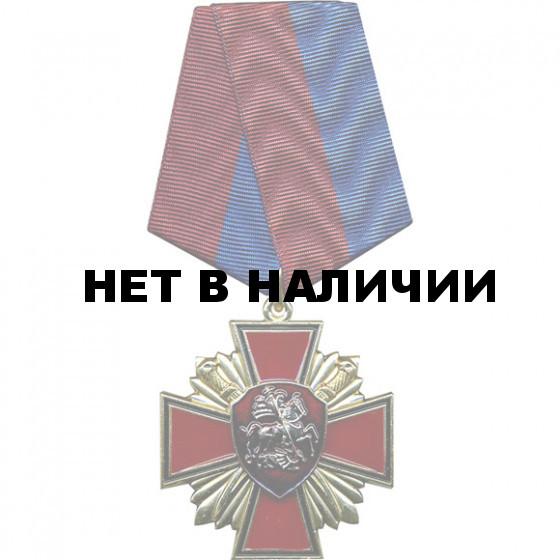 Медаль За веру и службу России металл