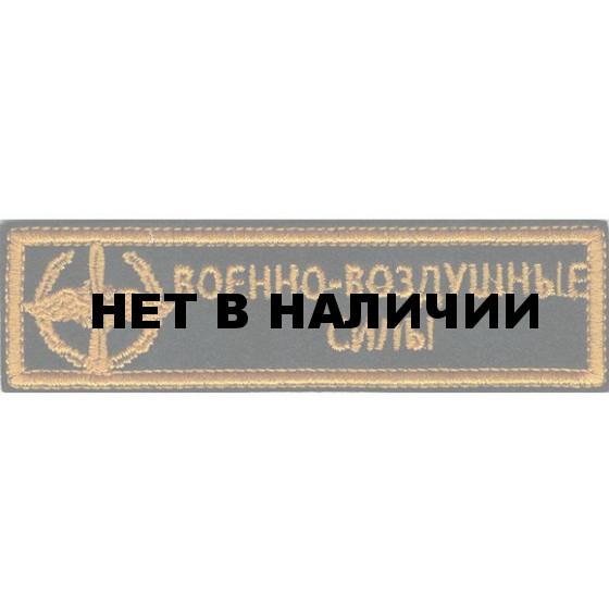 Нашивка на грудь Военно-воздушные силы черный фон вышивка шелк