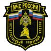 Нашивка на Рукав МЧС России Государственный пожарный надзор вышивка шелк