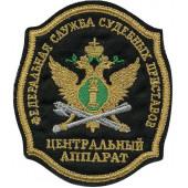 Нашивка на рукав Федеральная служба судебных приставов Центральный аппарат вышивка шелк