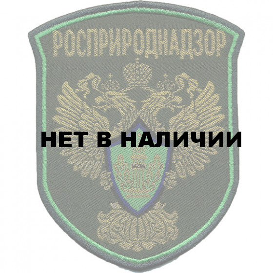 Нашивка на рукав Росприроднадзор тканая