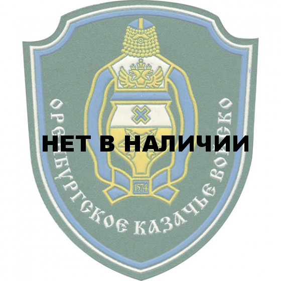 Нашивка на рукав Оренбургское казачье войско пластик