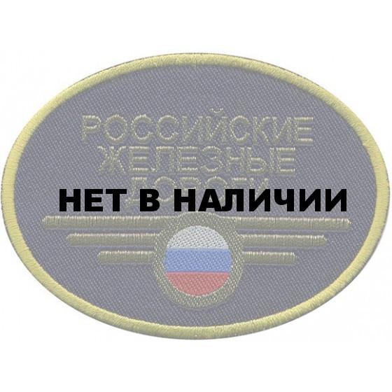 Нашивка на рукав Российские железные дороги овал тканая