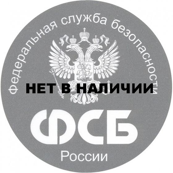 Наклейка 84н ФСБ сувенирная