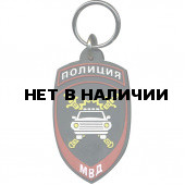 Брелок Полиция Госавтоинспекция МВД России резинопластик
