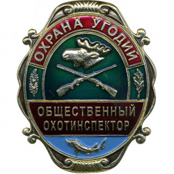Нагрудный знак Охрана угодий Общественный охотинспектор металл