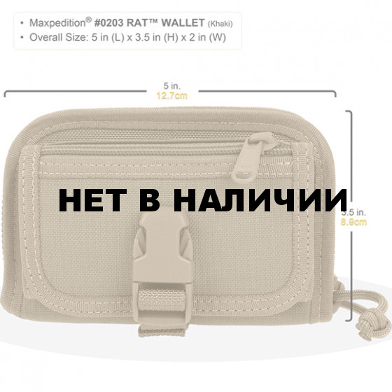 Кошелек Maxpedition RAT Wallet khaki