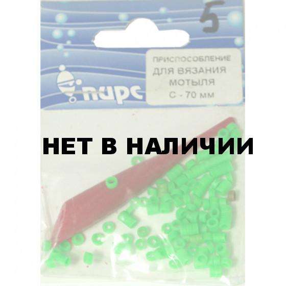 Приспособление д/вязания мотыля С-70мм ( ПИРС )